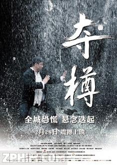 Đẩm Máu Hà Nam - Generals Goblet (2014) Poster