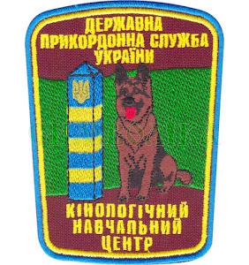 Кінологічний навчальний центр/тк.малина/нарукавна емблема
