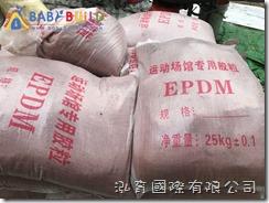BabyBuild EPDM橡膠顆粒