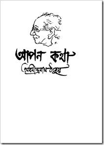 Aapon Kotha by Abonondranath Takur