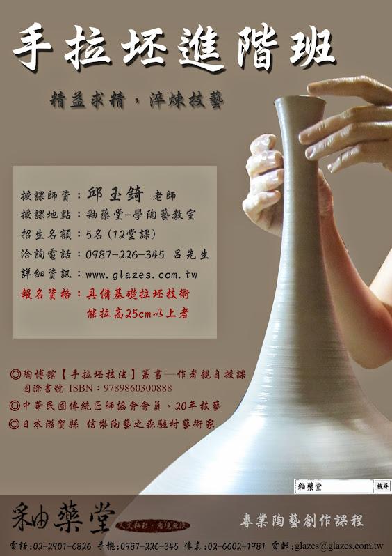 陶藝創作課程,手拉坯進階班,邱玉錡授課