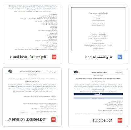 أحمد موافي باطنة PDF