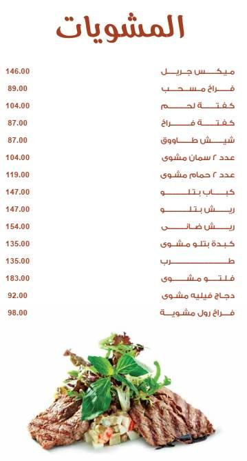 منيو مطعم سيخ مشوي 3