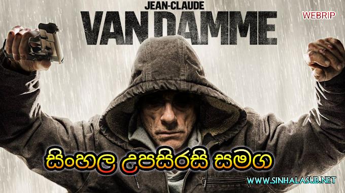 The Bouncer (2018) Sinhala Subtitles   සිංහල උපසිරසි සමග   ආරක්ෂකයා