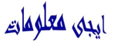 ايجى معلومات _ Egy-ma3lomat