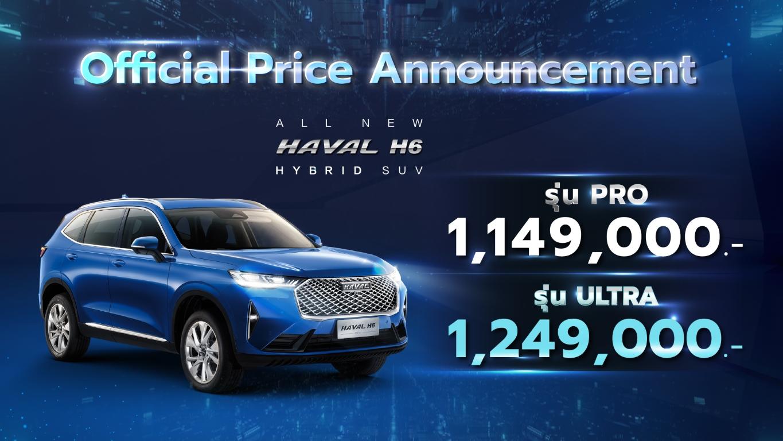 Great Wall Motor เปิดตัว All New HAVAL H6 Hybrid SUV อย่างเป็นทางการประกาศราคาสุดเร้าใจที่ 1,149,000 บาท สำหรับรุ่น PRO และ 1,249,000 บาท สำหรับรุ่น ULTRA พร้อมส่งมอบประสบการณ์ขับขี่อัจฉริยะให้ลูกค้าผ่าน GWM Application