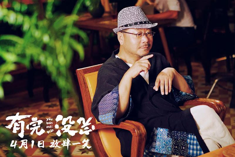 What A Day! / You Wan Mei Wan  China Movie