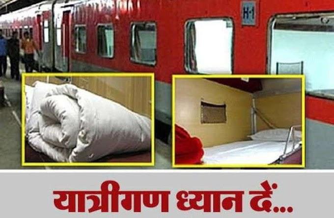 अब कभी नहीं ट्रेन के एसी डिब्बे के यात्रियों को कंबल, चादर  दी जाएगी! जानें वजह