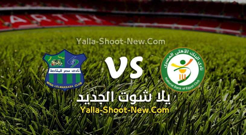 مباراة مصر المقاصة والبنك الاهلي
