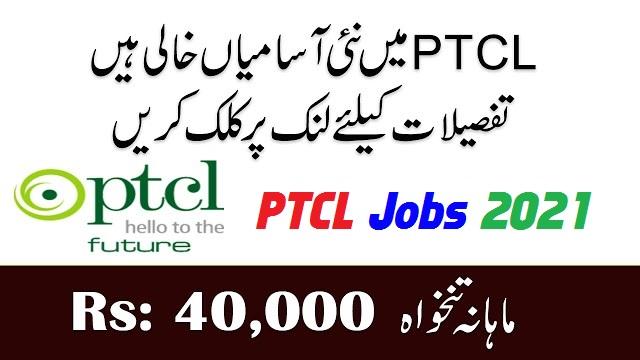PTCL Jobs 2021 | Latest Advertisement | Online Apply