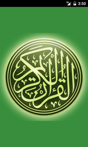 Read Al Quran With Translation