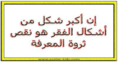 - إن أكبر شكل من أشكال الفقر هو نقص ثروة المعرفة.