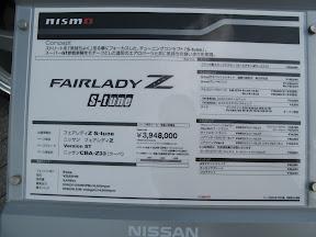 Fairlady Z S-tune