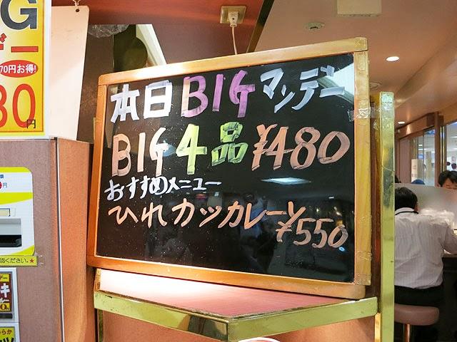 本日BIGマンデー、BIG全品480円と書かれたボード