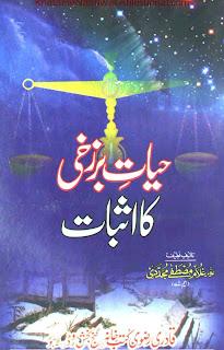 Hayat E Barzakhi Ka Isbat / حیات برزخی کا اثبات  by مولانا غلام مصطفیٰ مجددث
