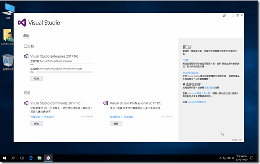 Visual Studio 2017 安裝&使用 011