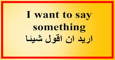 I want to say something اريد ان اقول شيئا