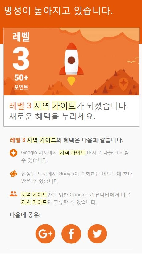 google local guide 007.JPG