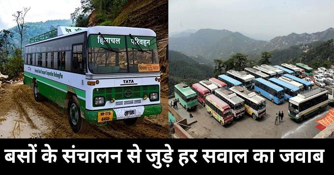 हिमाचल में बस सेवाएं कल से शुरू: HRTC का कुछ ऐसा है प्लान, प्राइवेट गाड़ियों का क्या होगा; जानें
