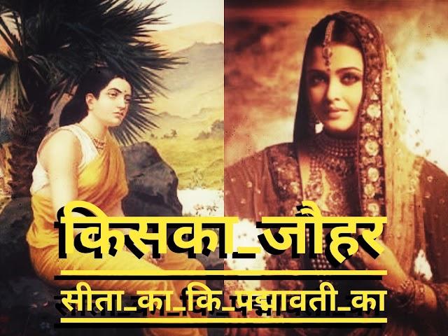 किसका जौहर सीता का_कि पद्मावती_का — प्रज्ञा #Padmavati