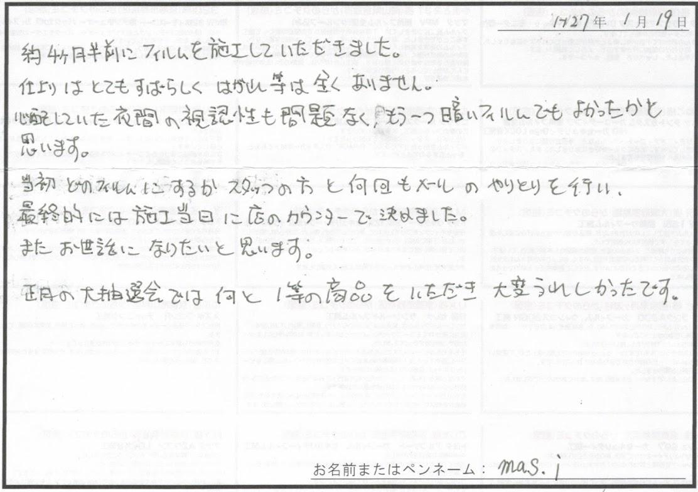 ビーパックスへのクチコミ/お客様の声:mas.i 様(京都市北区)/ジャガー XKR