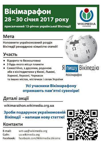 wikimarathon.jpg