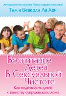 Воспитание детей  в сексуальной чистоте