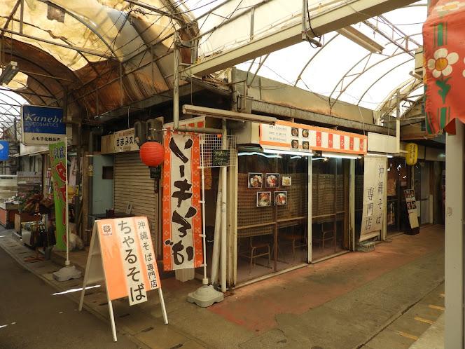 ちゃるそば 栄町市場にあるお店の外観