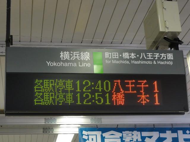 横浜線 十日市場駅の発車標の表示がATOS連動となりました。