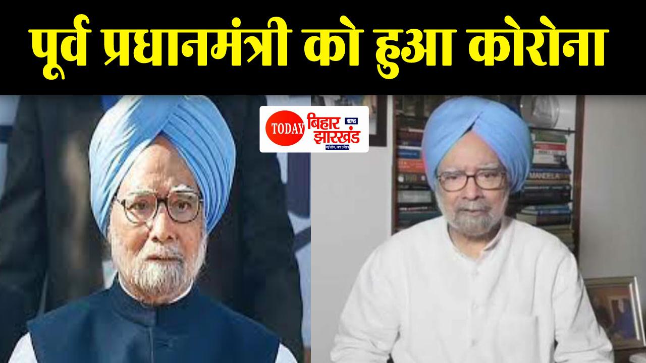 Manmohan Singh Corona Positive:पूर्व प्रधानमंत्री मनमोहन सिंह को हुआ कोरोना, एम्स में भर्ती