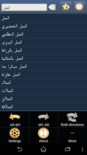 Arabic Myanmar dictionary