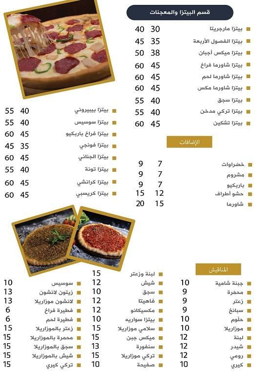 منيو مطعم الجناني السوري