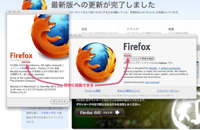 Firefoxの異なるバージョンを同時起動