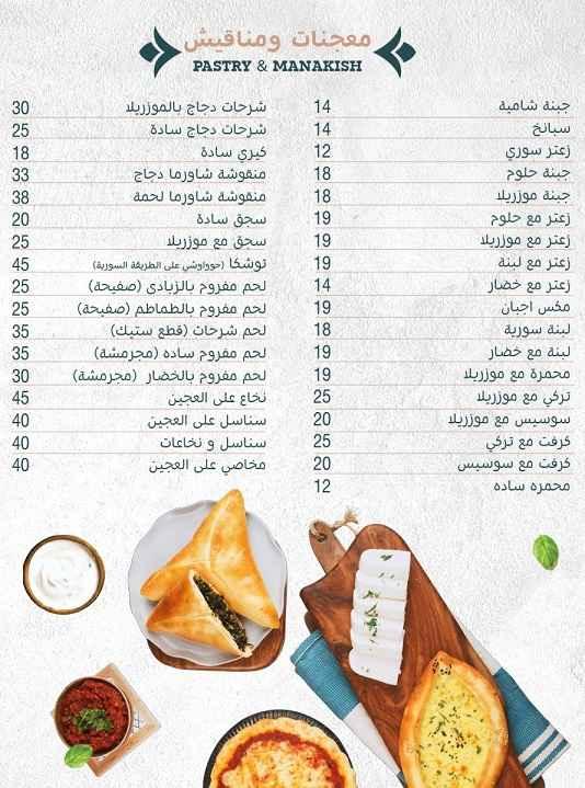 منيو ابو العز السوري 3