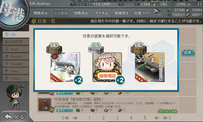 艦これ 2-3 ドロップ