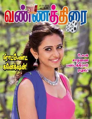Tamil Weekly Magazine Vannathirai