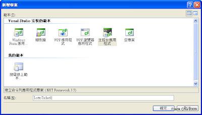 使用Visual Studio Express寫C#程式
