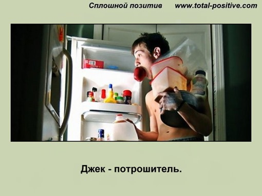 Голодный мужчина у холодильника