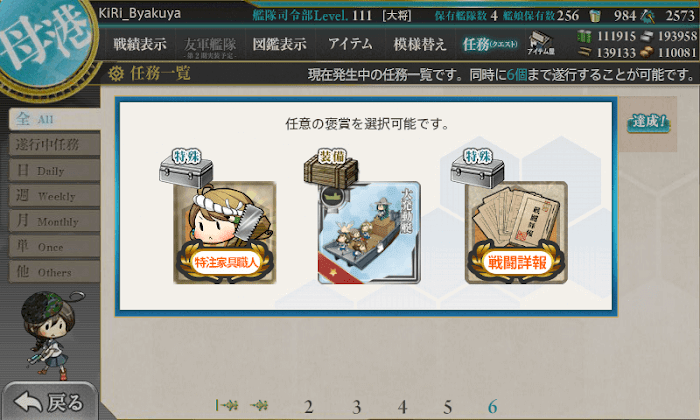艦これ_松輸送作戦、開始せよ!_03.png