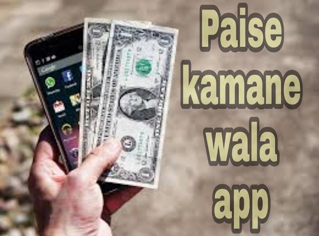 10 best paisa kamane wala app 2020-पैसा कमाने वाला app 2020