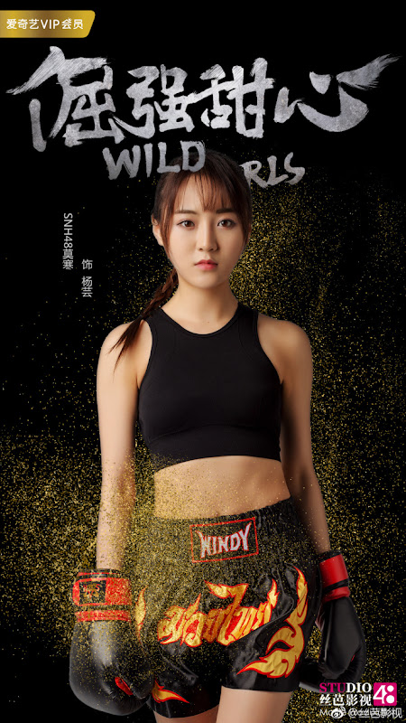Wild Girls China Movie