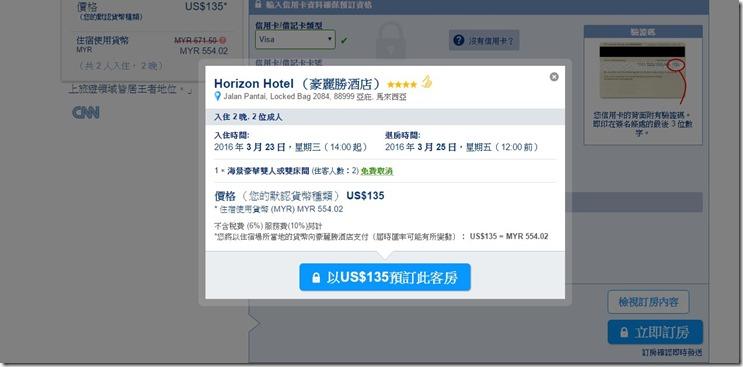 Hotelscombined 訂房網站與APP (8)