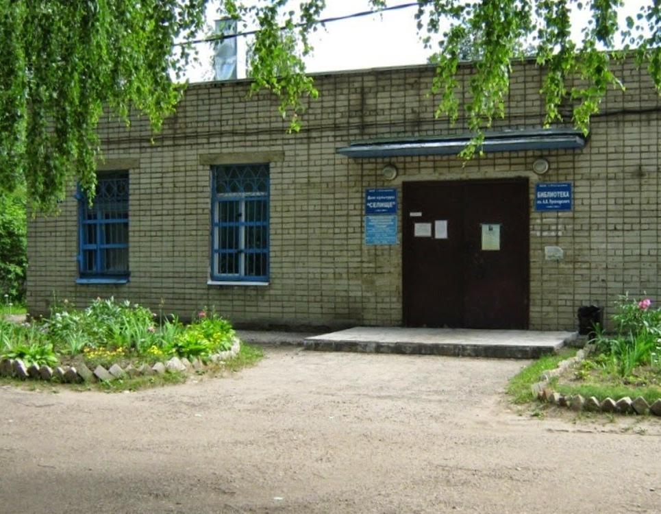 Библиотека №13 им. А.В. Луначарского