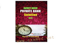 Faculty Based Private Bank Solution MCQ 2014 - 2020 - PDF Download