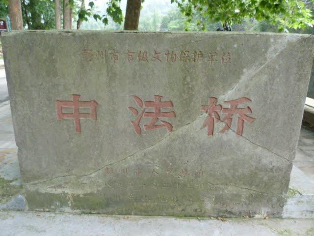 CHINE.SICHUAN.PENG ZHOU et BAI LU  VILLAGE FRANCAIS - 1sichuan%2B2511.JPG