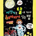 2015년 9월 이달의 그림책_자전거로 달에 가서 해바라기 심는 법