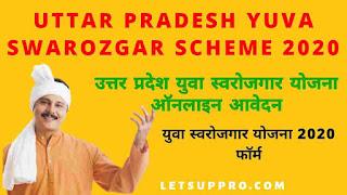 Uttar Pradesh Yuva Swarozgar Scheme 2020