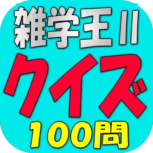 クイズ雑学王Ⅱ 益智 App LOGO-硬是要APP