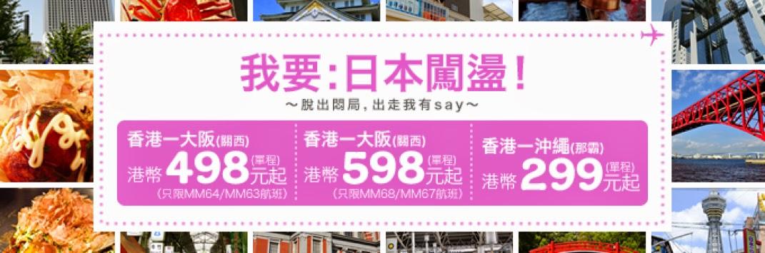 Peach 樂桃香港飛大阪單程$498起、沖繩$299起今日已開賣。