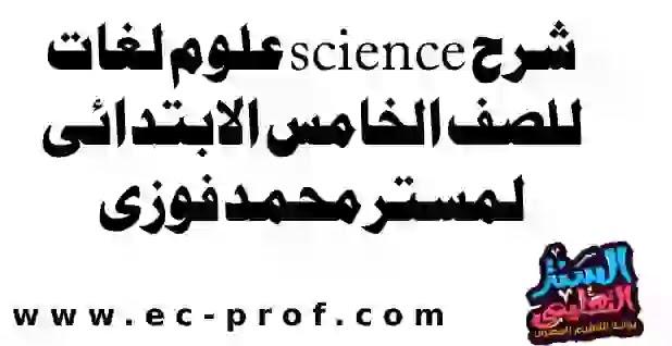شرح science علوم لغات للصف الخامس الابتدائى لمستر محمد فوزى